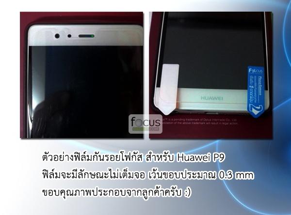 ฟิล์มกันรอย Huawei P9