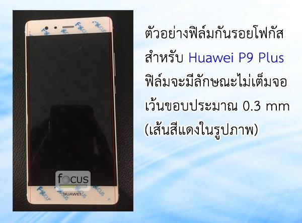 ตัวอย่างฟิล์ม Huawei P9 Plus