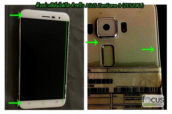 ฟิล์มโฟกัส ASUS ZenFone 3 (ZE520KL)