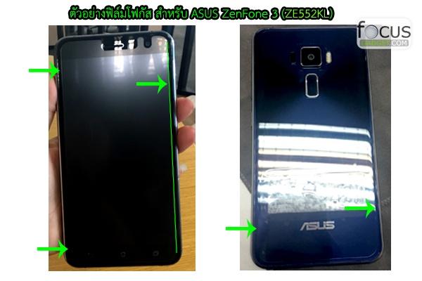 ฟิล์ม ASUS ZenFone 3 (ZE552KL)