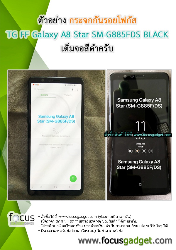 กระจก TG FF Samsung Galaxy A8 Star